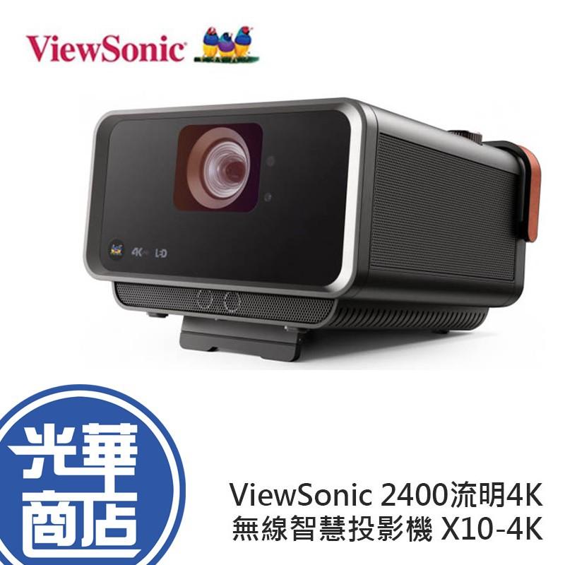 【現貨附發票】ViewSonic 優派 X10-4K UHD LED 無線智慧投影機 投影機 無線 USB Type-C