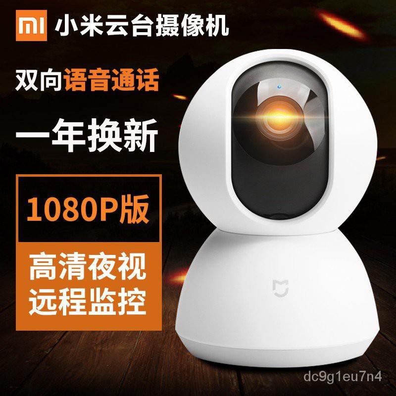 小米最新款 限時免運 戶外監視器 小米米家智能攝像機雲台版1080P監控攝像頭360度夜視無線wifi手機遠程錄 sn2