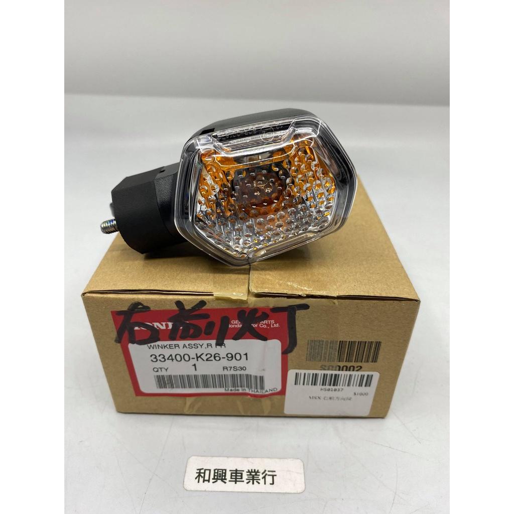 HONDA MSX125 右前方向燈 原廠零件 方向燈總成33400-K26-901
