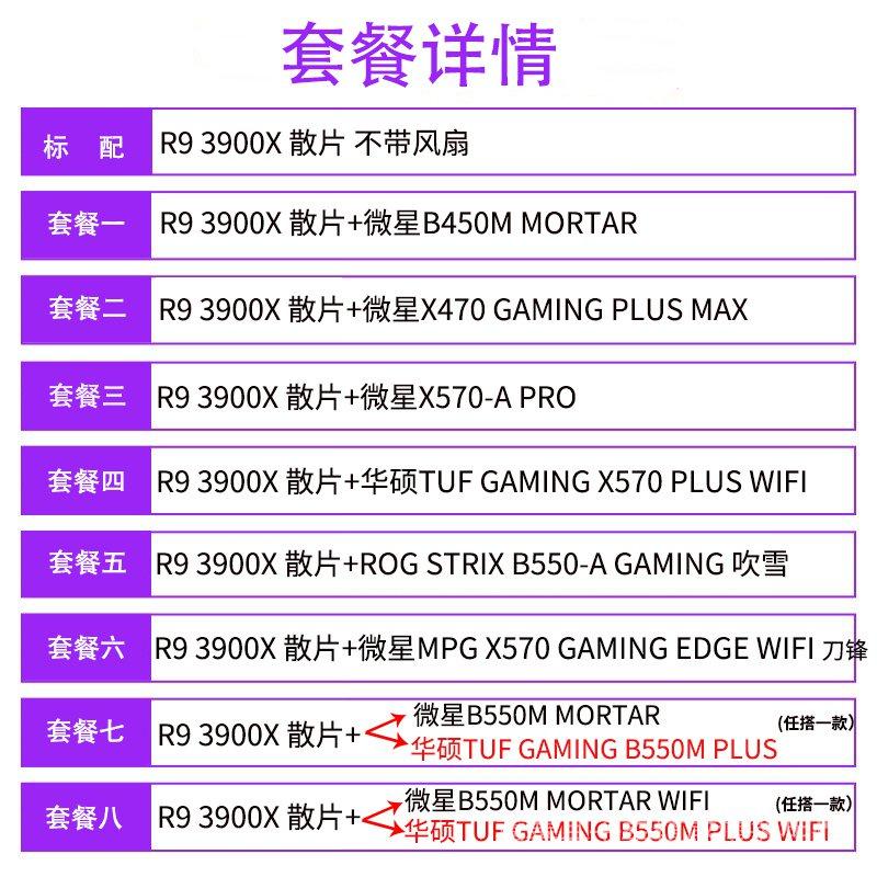 【新高度】銳龍 AMD R9 3900X cpu 3950x  3900處理器搭配微星x570主板套裝