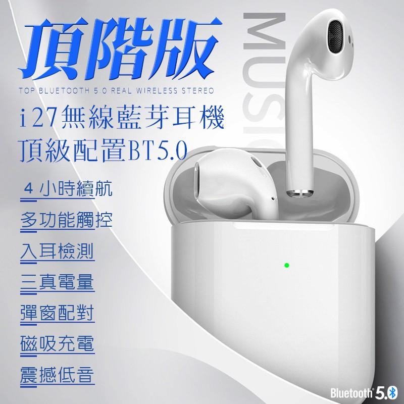 【現貨2代1:1】頂階版-i27無線藍芽耳機 藍牙耳機 觸控/入耳/彈窗/無線充電/續航/三真電量/ios/安卓通用
