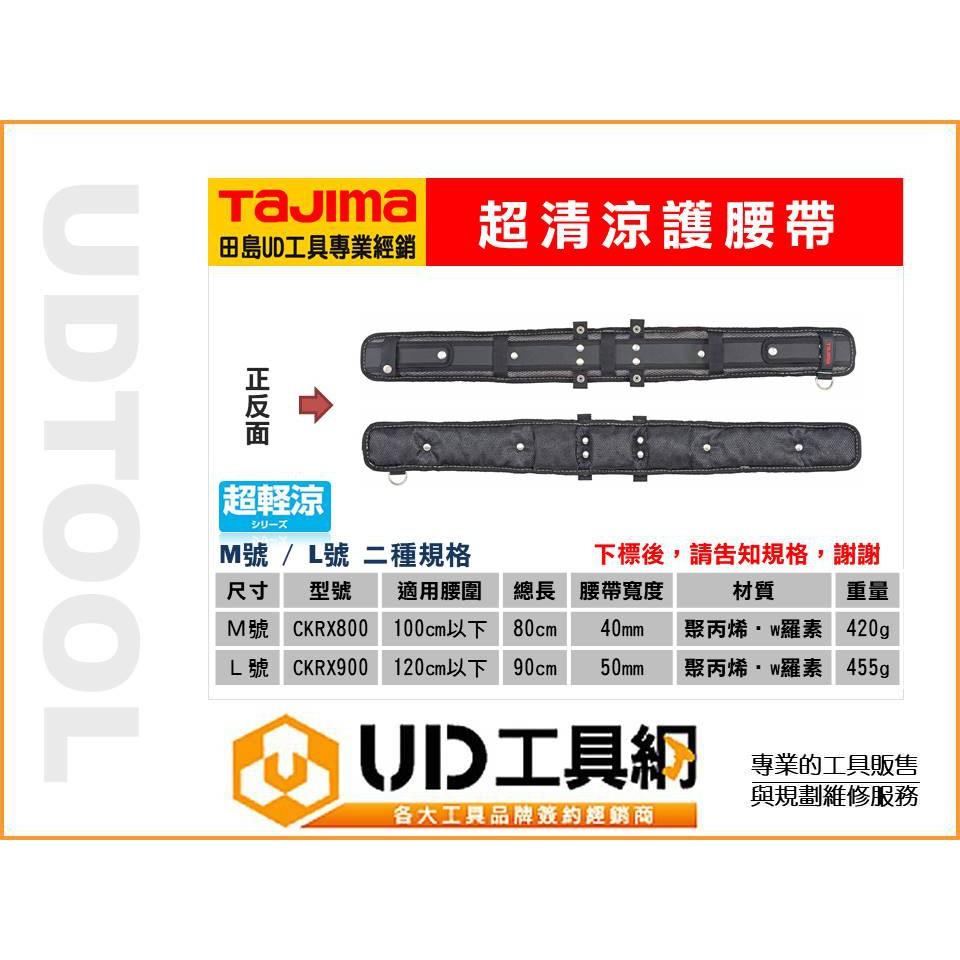 @UD工具網@日本 TAJIMA 田島 超輕涼護腰帶 M號 L號 二種規格 CKRX800 CKRX900 清涼護帶