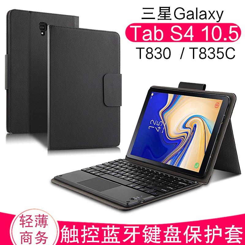 【送鋼化膜】三星Tab S4鍵盤保護套SM-T835C平板鍵盤皮套Galaxy三星平板S4 10.5英寸T830無線鼠標