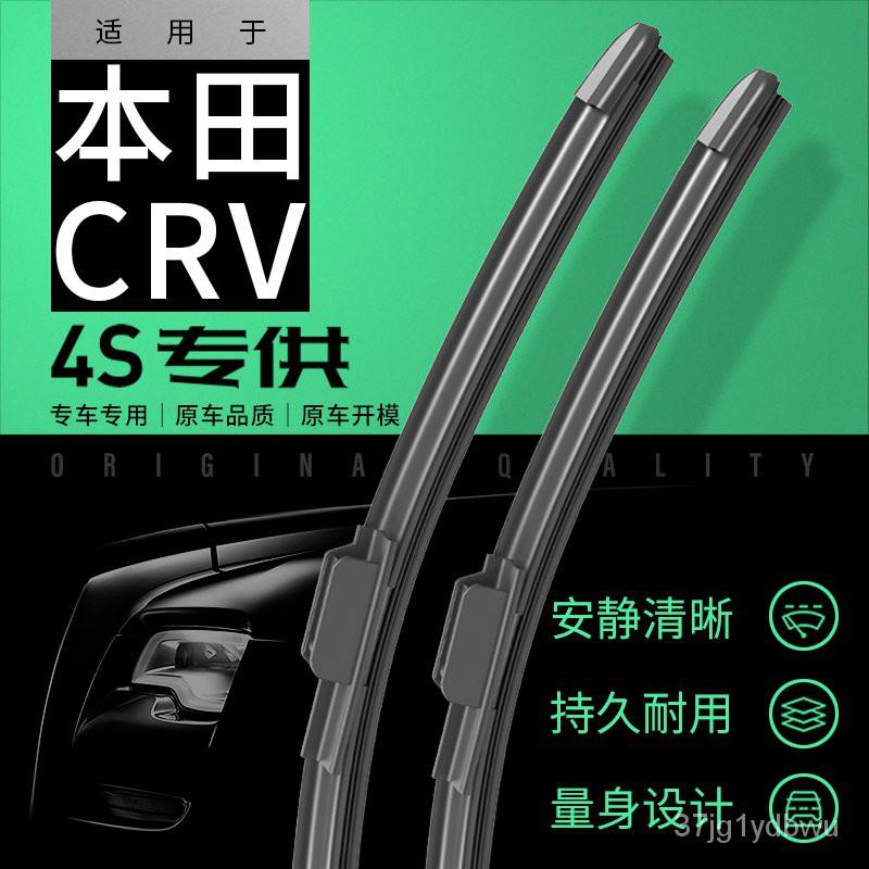【汽車配件】適用本田CRV雨刮器原裝東風原廠12後17款16無骨13靜音20雨刷膠條