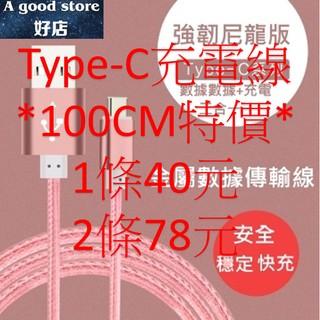 10 *現貨 台中店特惠中100cm 40元Type-C USB3.1線* 2.1A快速充電線 傳輸線 鋁合金屬尼龍編織 台中市