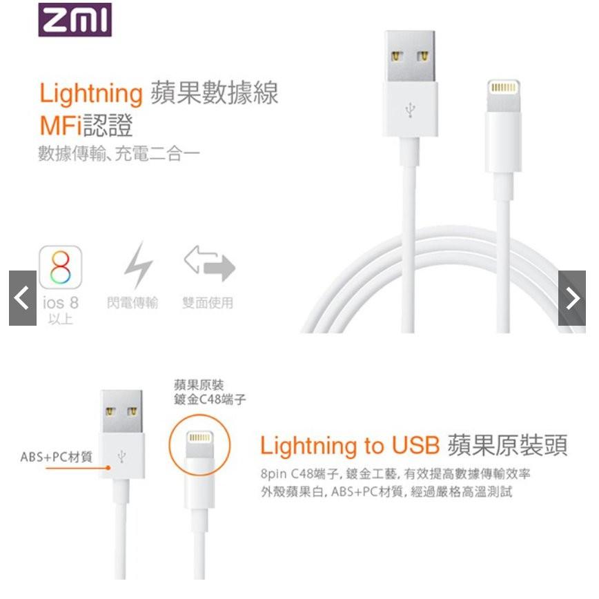 【附發票】ZMI 紫米 AL813 Lightning 數據線 白色 (100cm)