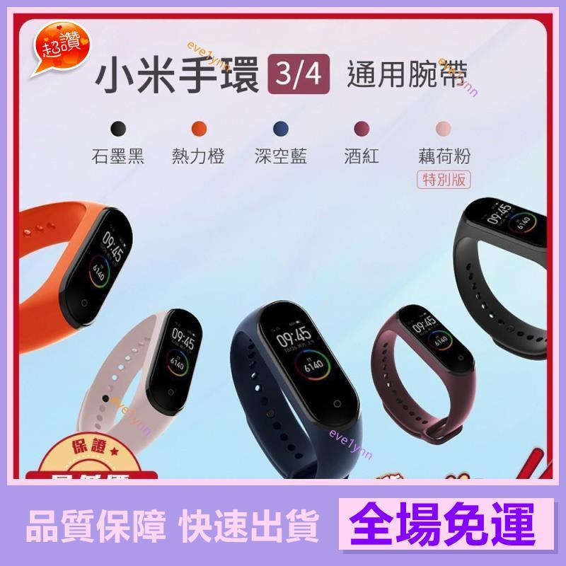 (現貨)小米正品 原廠 小米手環 3 4 通用腕帶 矽膠錶帶 原廠錶帶 小米手環4 小米手環3