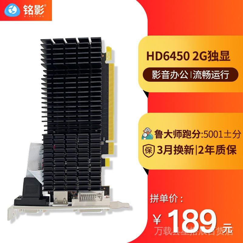 限時折扣銘影HD6450顯卡獨立2G臺式機電腦顯卡獨顯AMD辦公家用顯卡