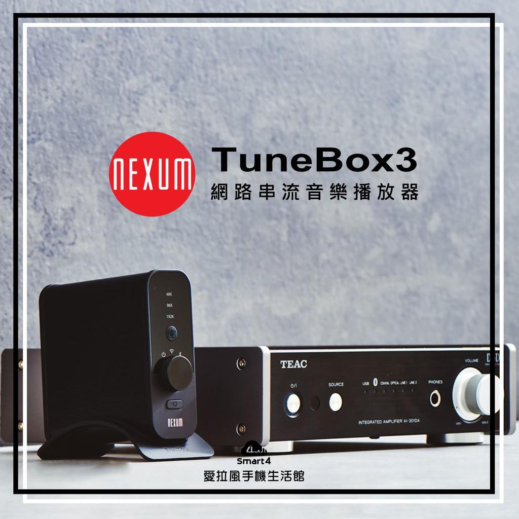 【愛拉風│台中智能科技3C】Nexum TuneBox3 網路串流無線 音樂播放分享器 解析DAC 傳統音響愈用設備