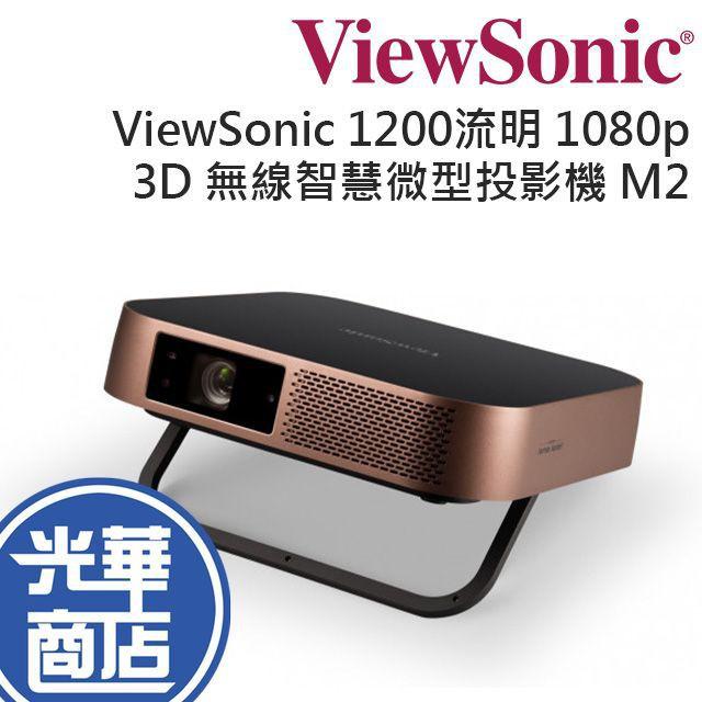 限時促銷~現貨快速出貨 viewsonic 優派 M2 Full HD 1080p 3D 無線智慧微