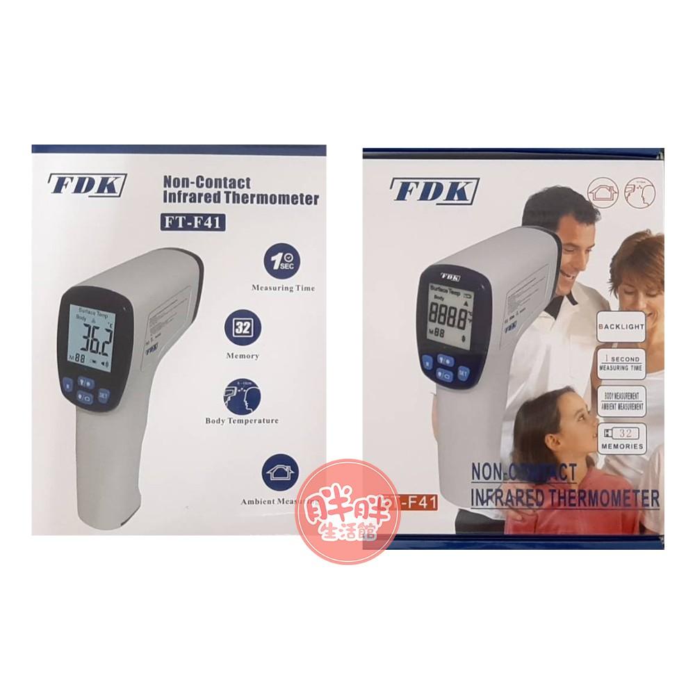 FDK 福達康 非接觸式額溫槍 紅外線體溫計 FT-F41 額溫槍 體溫計 有聽音 電子體溫計 【胖胖生活館】