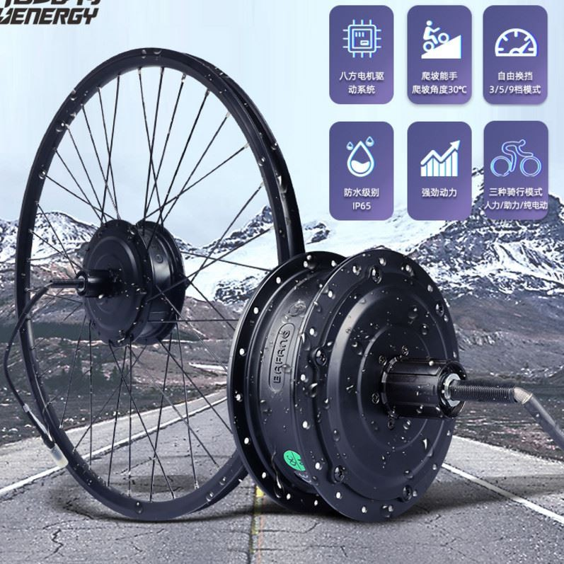 八方自行車後驅電機改裝電動車套件山地車改裝助力車助力器配件