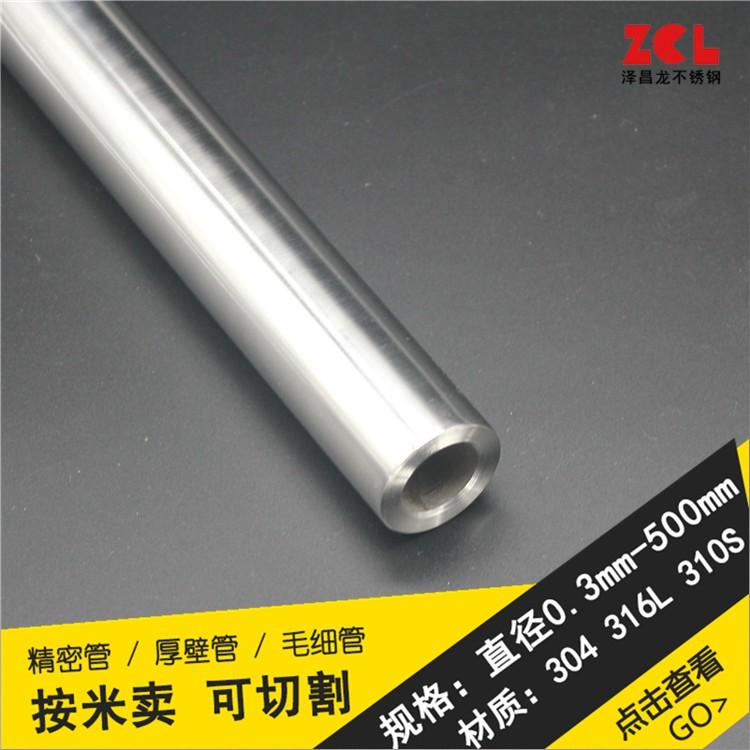定制客製尺寸 304 316L304不銹鋼管白鐵管拋光圓鋼管無縫管工業管毛細管零切無縫管子空心管客製化