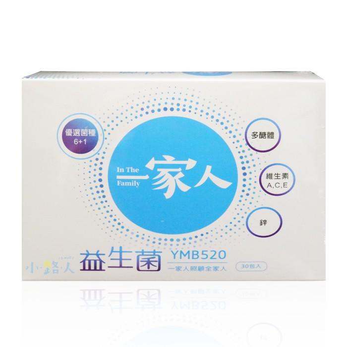 【一家人】專利YMB520益生菌 (30包/盒)