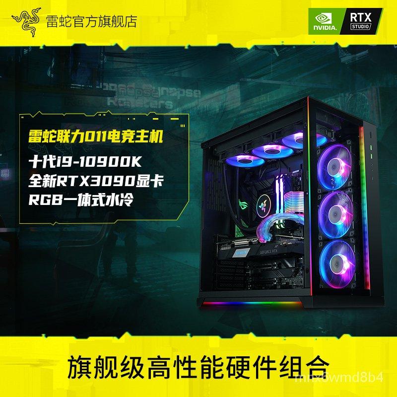 3C 遊戲 主機#Razer雷蛇聯力RGB幻彩DIY主機i9 10900K/RTX3080/3090包豪斯高配水冷電競遊