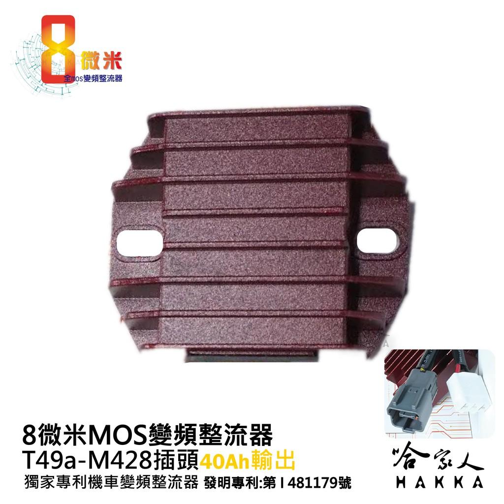 8微米 變頻整流器 M428 不發燙 40ah 輸出 PGO TIGRA  彪虎 200 整流器 哈家人