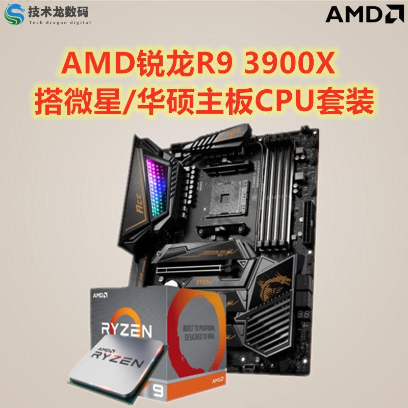 【爆款】AMD銳龍R9 3900X散片處理器搭配微星華碩主板套裝12核24線程電競