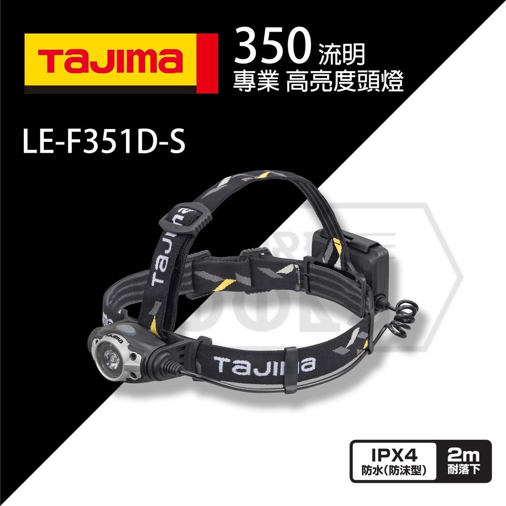 【伊特里工具】TAJIMA 田島 LE-F351D-S LED 頭燈 銀 350流明 防水IPX4 附頭盔掛勾
