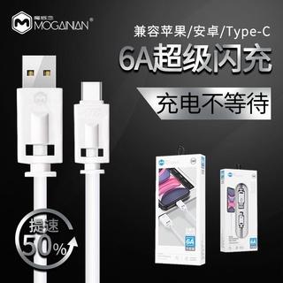 品牌工厂6a快充闪充耐折数据线适用type-c苹果安卓usb充电线