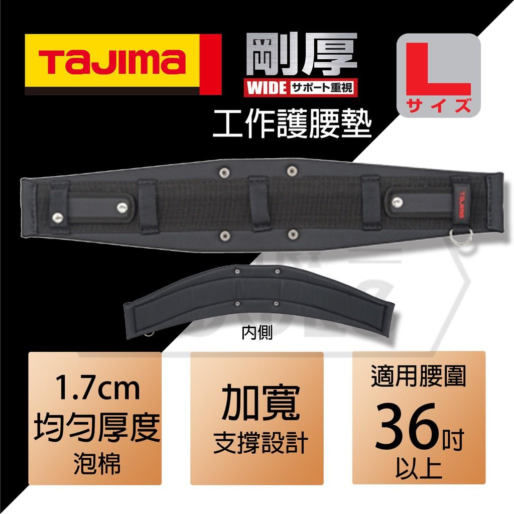 【伊特里工具】TAJIMA 田島 剛厚 腰帶支撐墊 L號 GAXW800 護腰墊