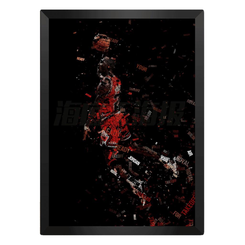 [現貨]彩色裝飾海報 jordan 飛人5 MJ 麥可喬丹 籃球之神 臥室宿舍客廳牆畫文青nba海報咖啡廳