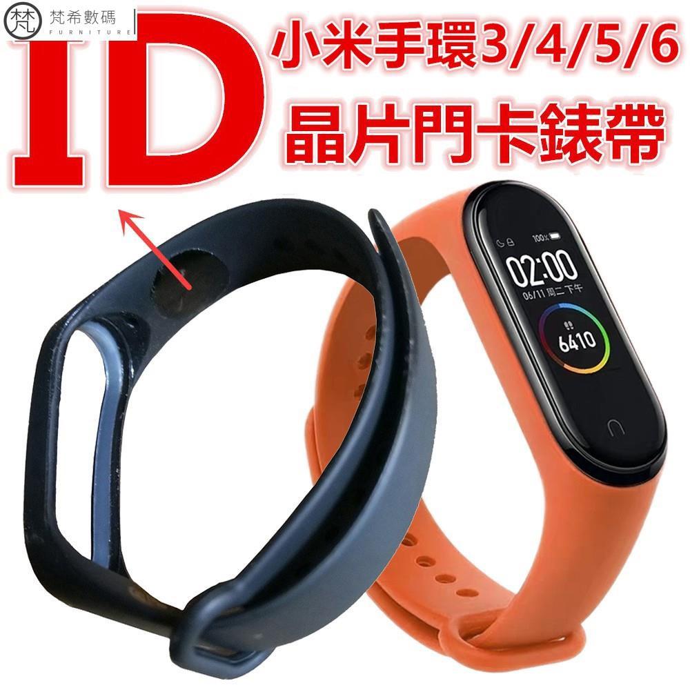 【現貨】可開門錶帶 5色可選 適用小米手環6/5/4/3 IC或ID晶片T5577門卡腕帶 NFC無法模擬ID加密卡替