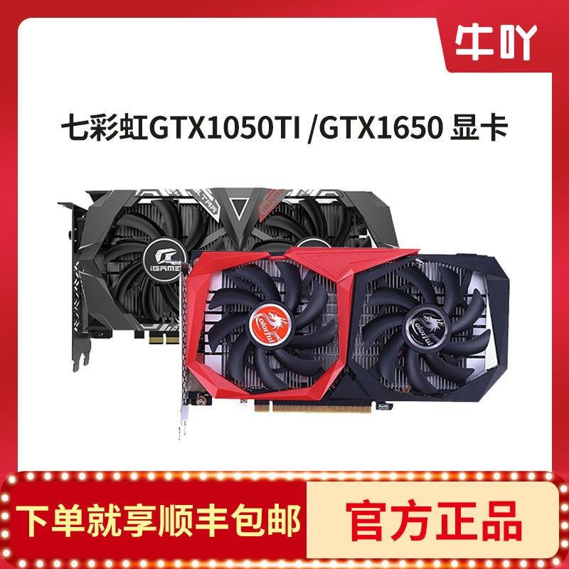 ❣七彩虹GTX1650S 1050TI/1650戰斧ULTRA DIY電腦臺式電腦獨立顯卡