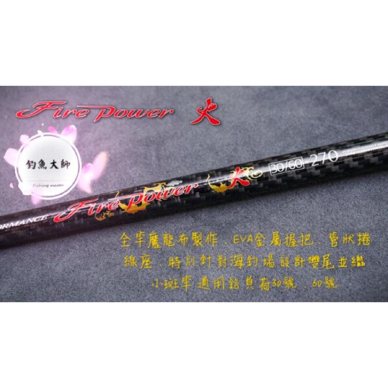 【釣魚大師 Fm 】YU SHANG 漁鄉 雙尾並繼小斑竿 fire power 火 戰鬥竿 池釣竿 烏鰡竿 前打竿✨