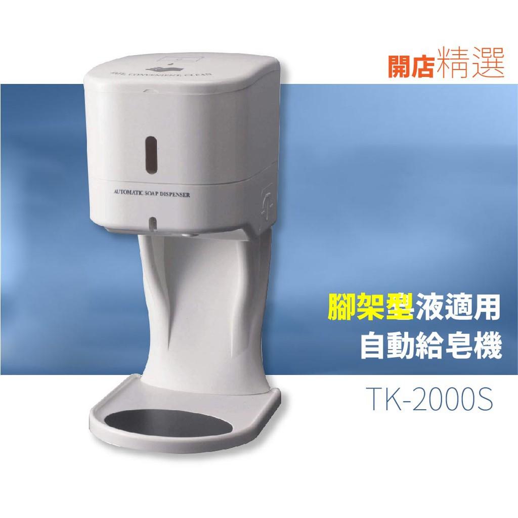 【缺貨請勿下單】台灣製造【自動給皂機】500ml(皂液適用)附腳架 TK-2000S 防疫 醫療 消毒