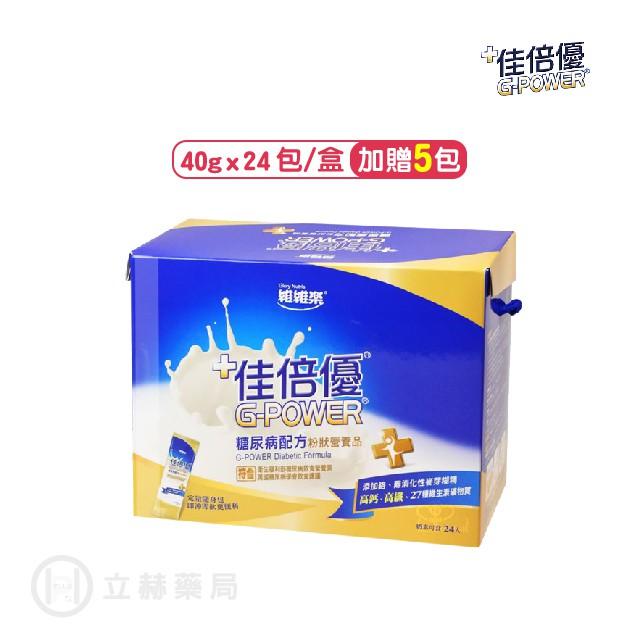 維維樂 佳倍優 糖尿病配方 40 g x 24 包/盒 [加贈5包] 公司貨【立赫藥局】