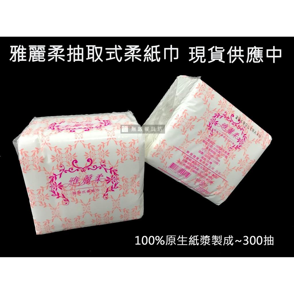 【大量現貨供應中】雅麗柔抽取式衛生紙(30包/300抽)/面紙/小抽/餐廳家庭用/五月花【CH061】