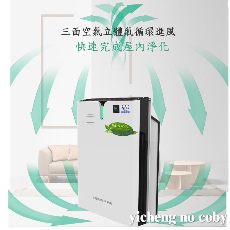 元山 YS-3730ACP 節能超進化空氣清淨機