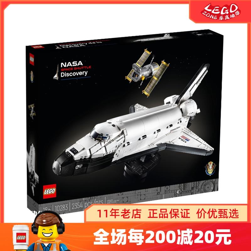 LEGO樂高10283發現號太空梭NASA益智拼裝男女孩積木玩具禮物
