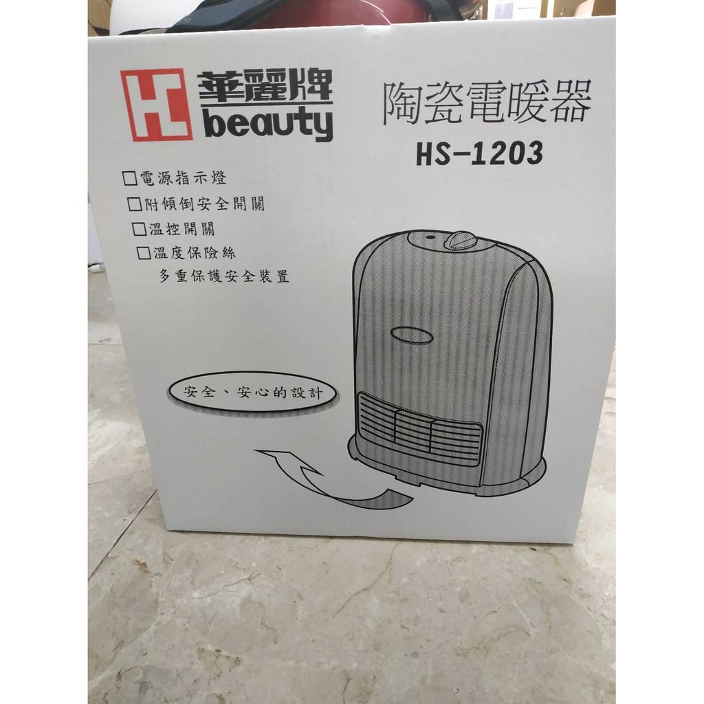 【華麗牌】1200w 陶瓷電暖器 (保固一年) 電暖爐 暖房 暖氣機 HS-1203