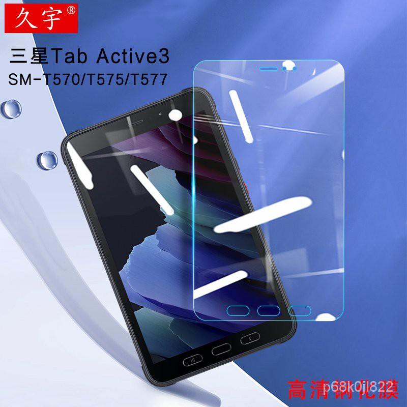 現貨 爆款三星Galaxy Tab Active3鋼化膜8.4英寸平板SM-T307保護膜T570/T575高清屏幕貼膜