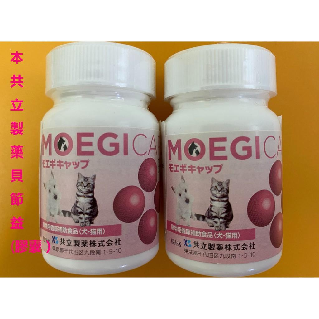 日本共立製藥貝節益(膠囊)30顆/罐 (犬貓用)