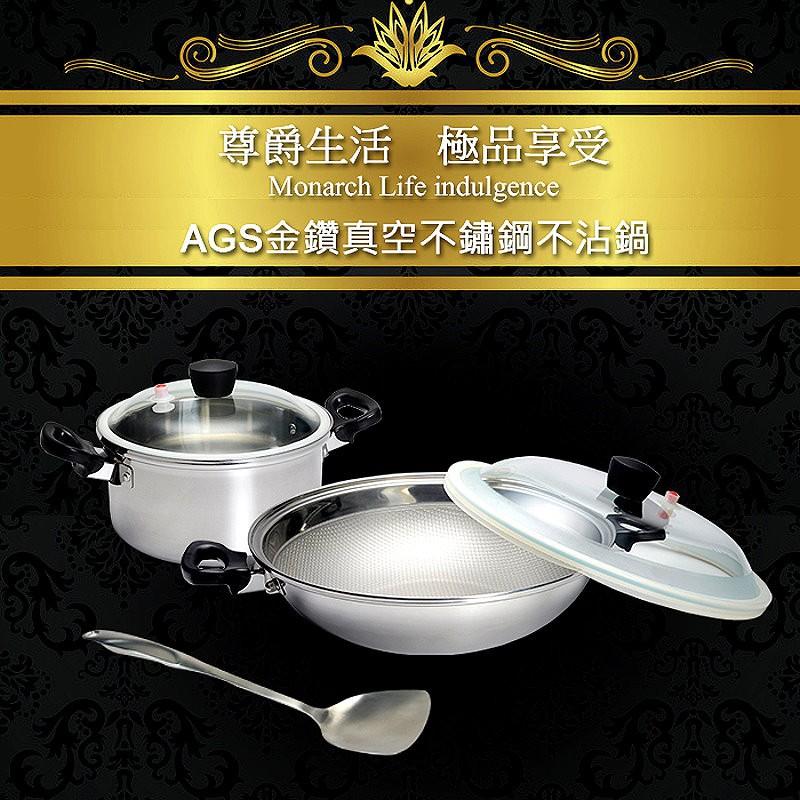 送3M清潔劑/傳家寶鍋-AGS金鑽真空不鏽鋼不沾鍋具組