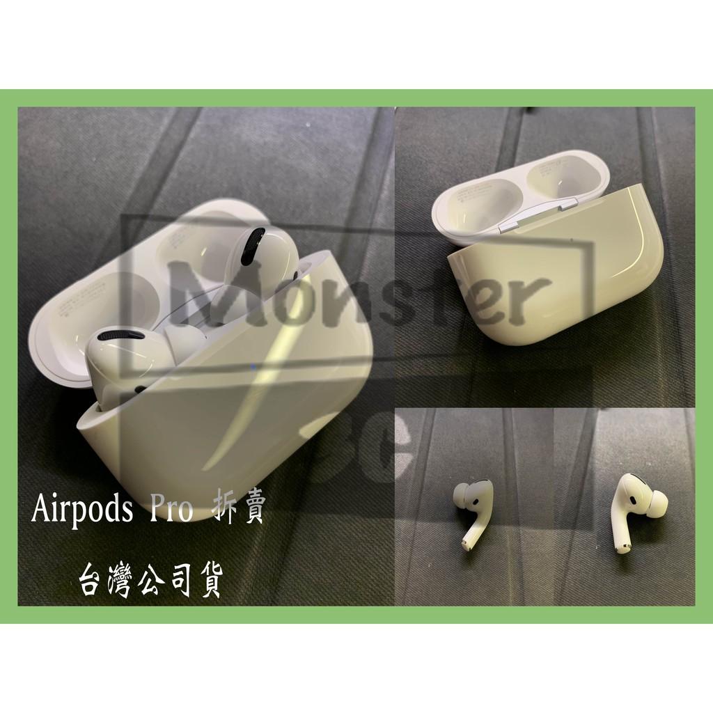 🎊快速出貨|含發票 AirPods Pro 拆賣 全新台灣公司貨 AirPods Pro 遺失 充電盒 單耳 左耳 右耳