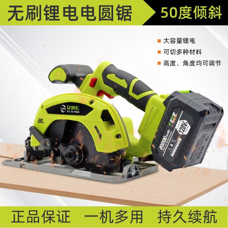 (新款)電鋸充電手提式切割機大藝款通用木工電動工具鋰電圓鋸萬能切割器