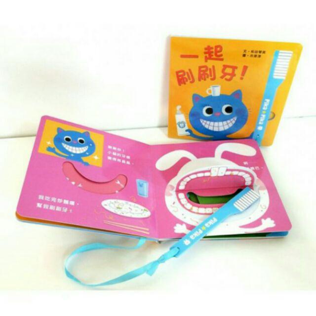 【小魯】健康寶寶遊戲書:一起刷刷牙!&一起開動囉!&吃飯刷牙我都會!(兩本合購)