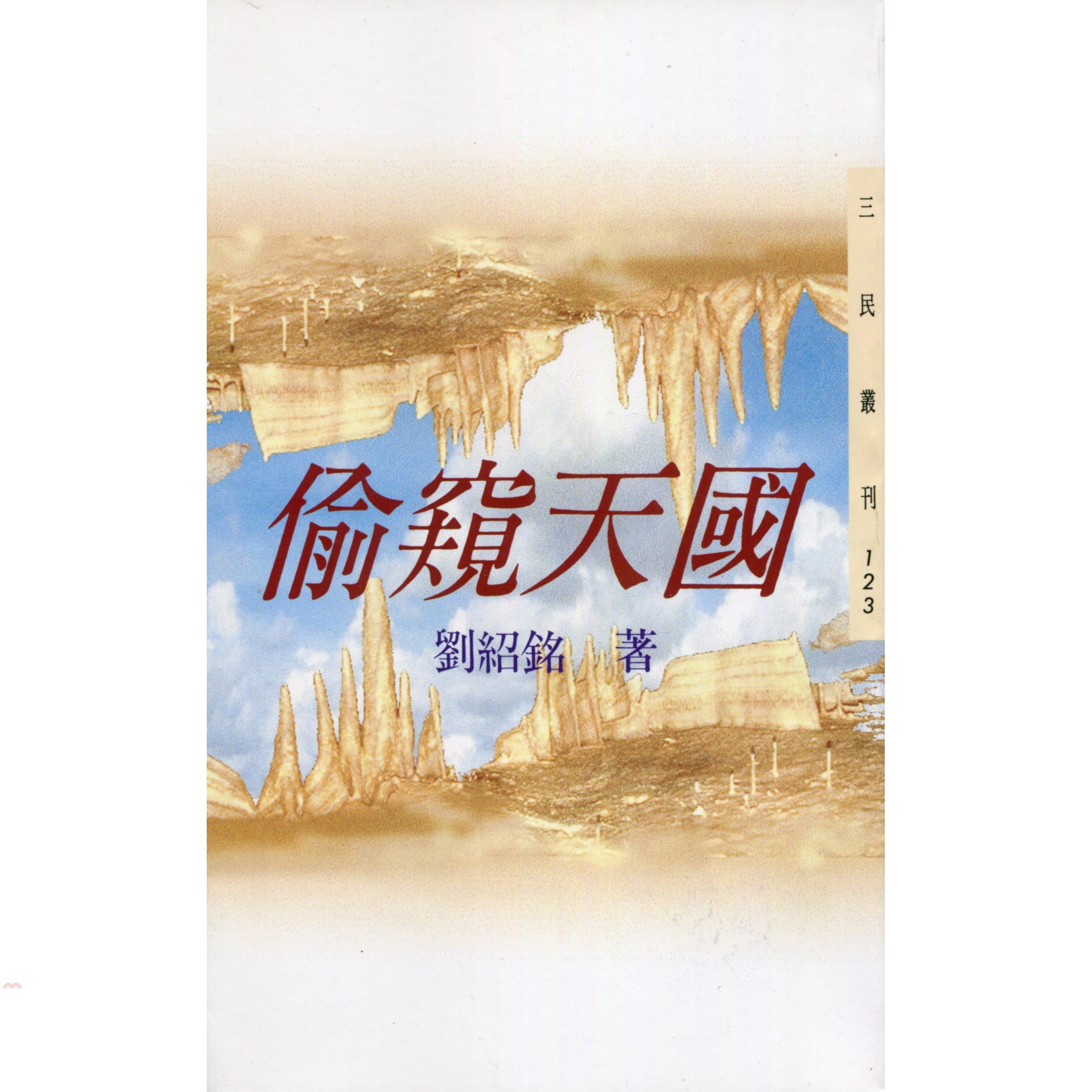 《三民》偷窺天國-三民叢刊123[79折]
