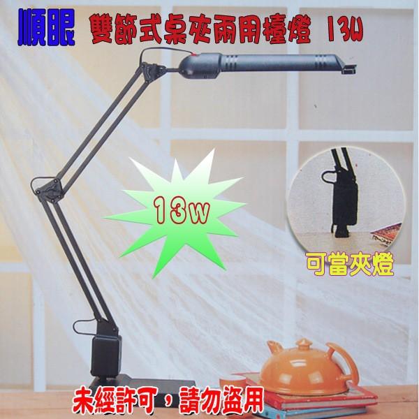 翰昌順眼雙節式桌夾兩用檯燈 13W HC-202