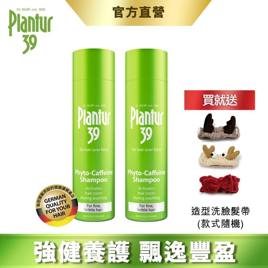 【Plantur39】飄逸豐盈質感 植物與咖啡因洗髮露細軟脆弱髮 250ml x2(加碼送造型洗臉髮帶(款式七款隨機))
