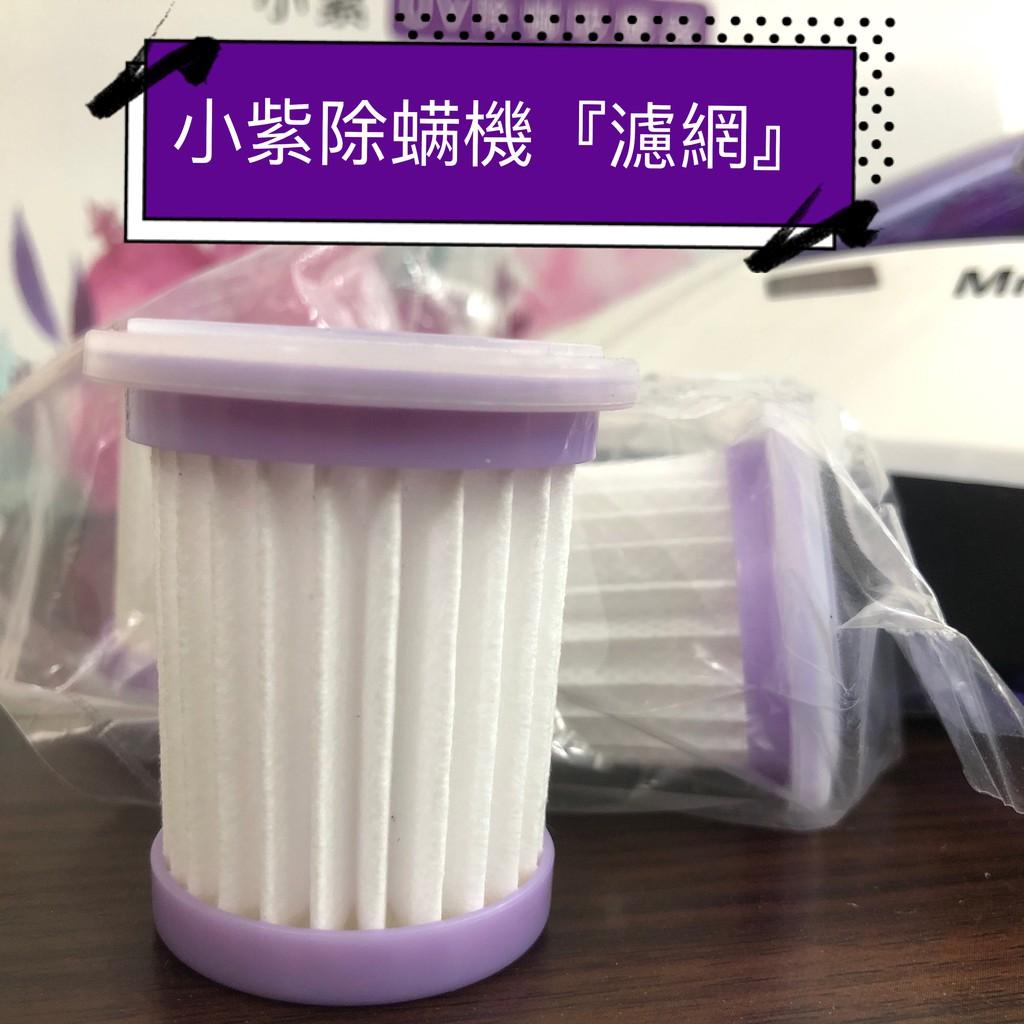 【新版配件】Mr.Smart 小紫 塵蟎吸塵機 專用濾網 HEPA 濾心 濾網 LAPOLO