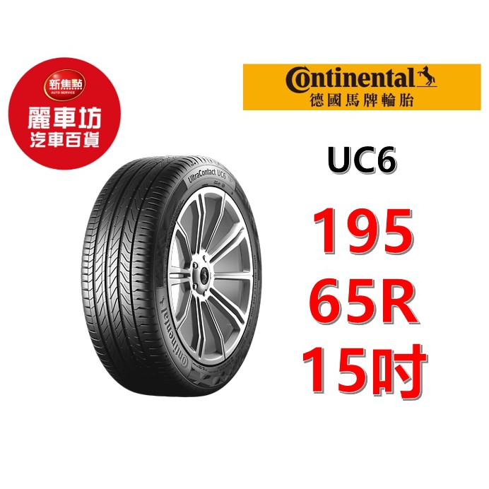 德國馬牌輪胎 UC6 195/65R15 91V【麗車坊19350】