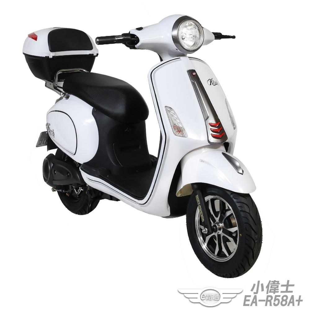 【e路通】EA-R58A+ 小偉士 52V有量鋰電 500W LED大燈 液晶儀表 電動車(客約) (電動自行車)