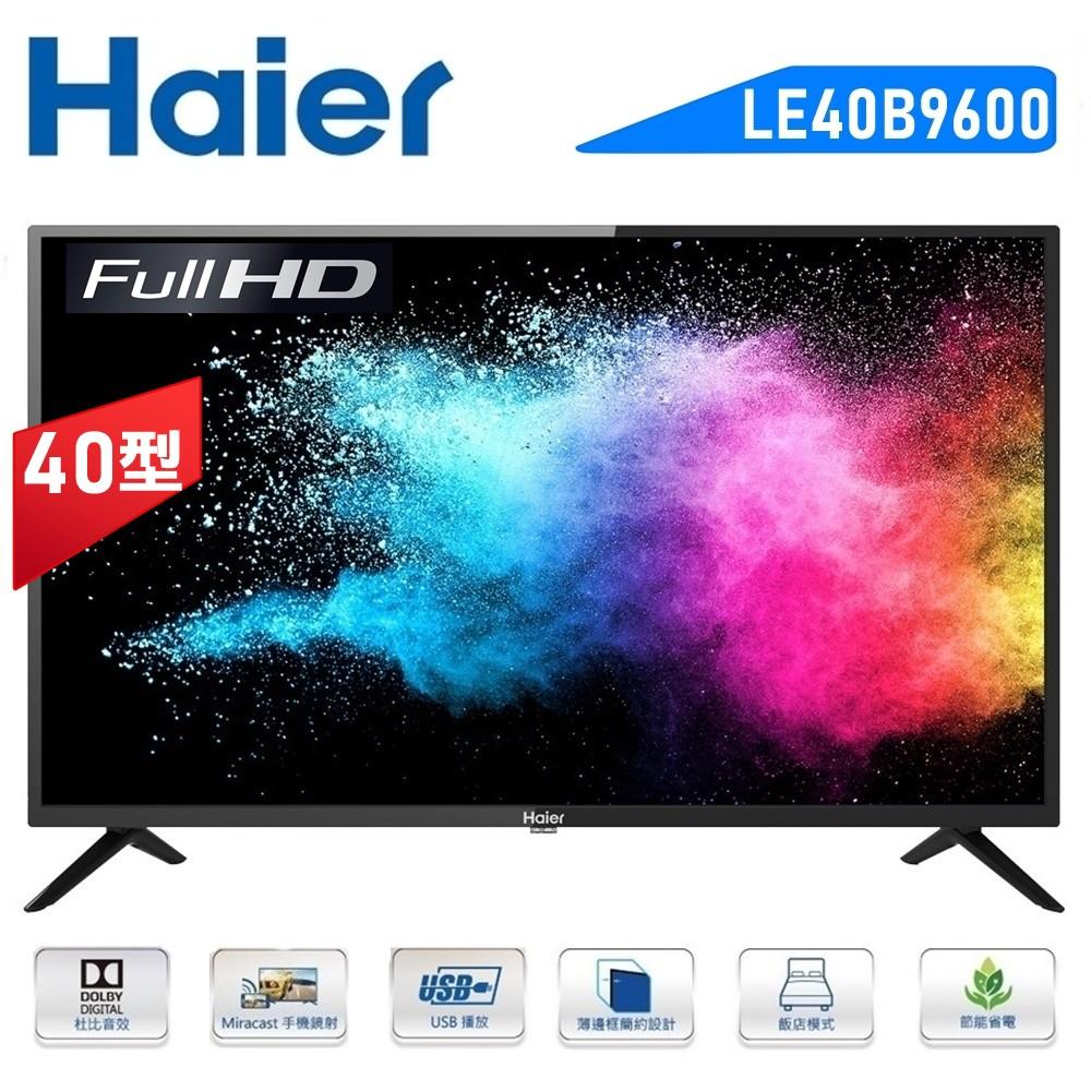 【Haier海爾】40吋Full HD LED液晶電視LE40B9600/40B9600 升等43吋4K連網機+視訊盒