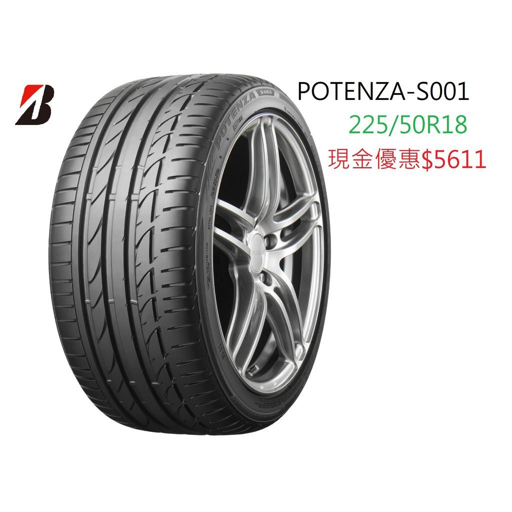 {林口謙懿}普利司通輪胎S001頂級的運動性能輪胎。225/50R18$5611~