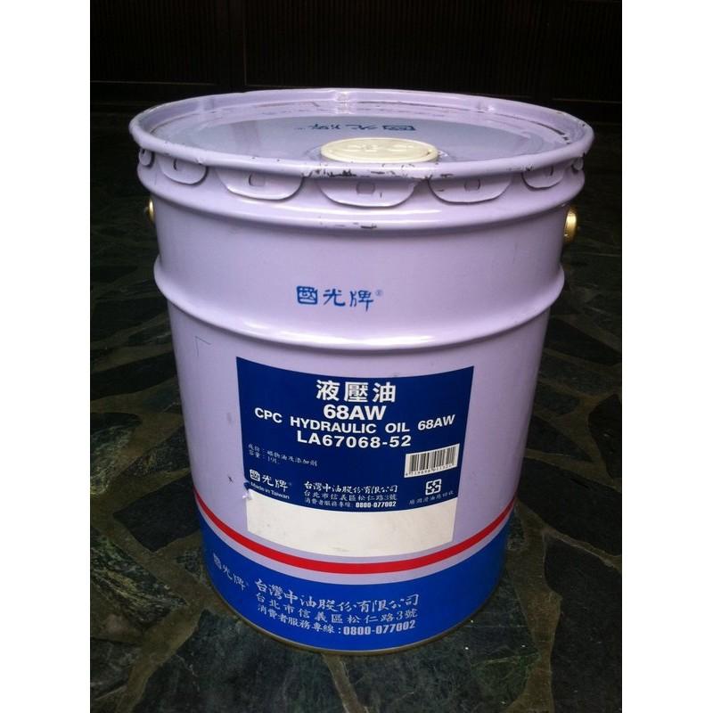 【中油CPC-國光牌】液壓油、AW-32、AW-46、AW-68,19公升【液壓油壓系統】