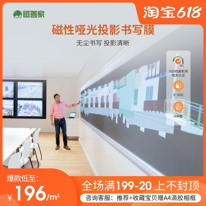 好貨推薦~磁善家投影寫字兩用磁性軟白板牆貼辦公磁力家用磁鐵黑板貼畫畫板